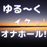 """まったりオナニー派必見!オススメの""""ゆる系 ガバ系""""オナホール5選!"""