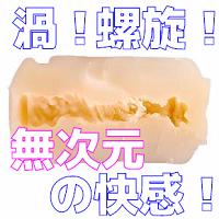"""A10サイクロンSA専用ホール""""ボルテックス"""" ヒダヒダがペニスを渦巻く快感がヤバい!"""