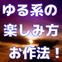 """""""ゆる系 ガバ系""""オナホールを使った超気持ちいいオナニーの楽しみ方5選!"""