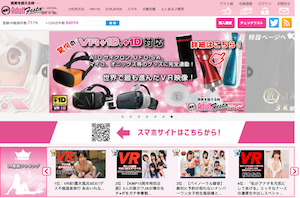 Adult festa VR(アダルトフェスタ ブイアール)
