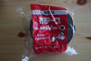 積水 布テープ(ガムテープ)の黒色