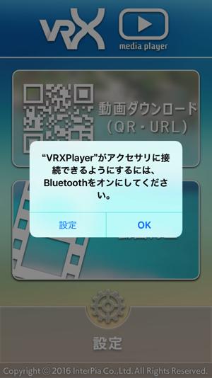 VR-Xアプリの立ち上げ画面