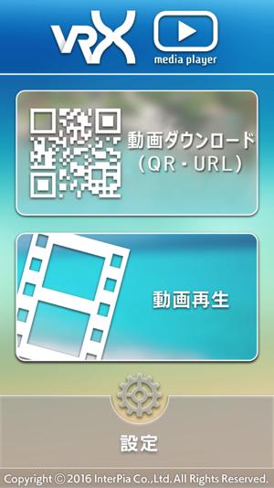 スマホアプリ「VR-X」の最初の画面