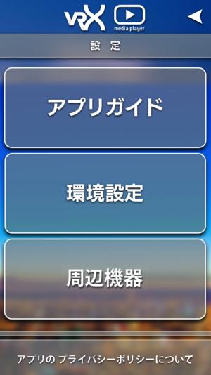 スマホアプリ「VR-X」の設定画面
