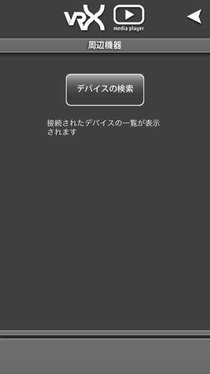 スマホアプリ「VR-X」のデバイスの検索