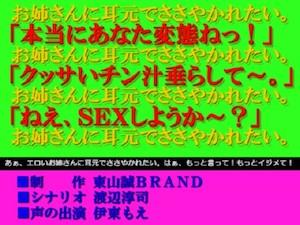 ささやきSEX~短小・童貞マゾの変態君おかわりっ!!~