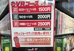 SOD VR部屋