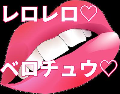 ディープキスする唇