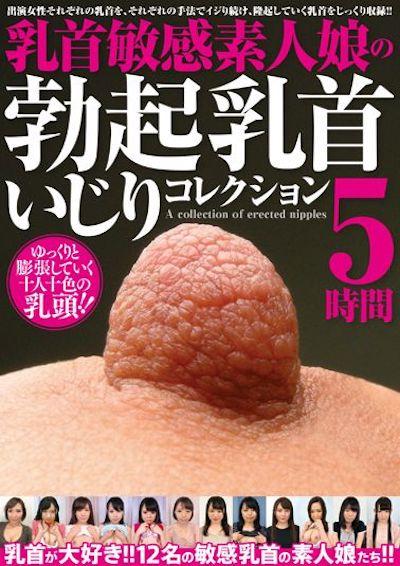 【U.F.O.SA連動】乳首敏感素人娘の勃起乳首いじりコレクション 5時間