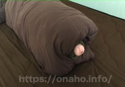 掛け布団を丸めてオナホールを固定している様子