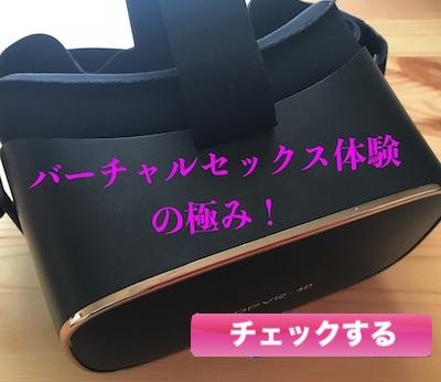 【体験談】DPVR-4Dでバーチャルセックス